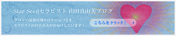 Star Seedセラピスト_山田真由美ブログ